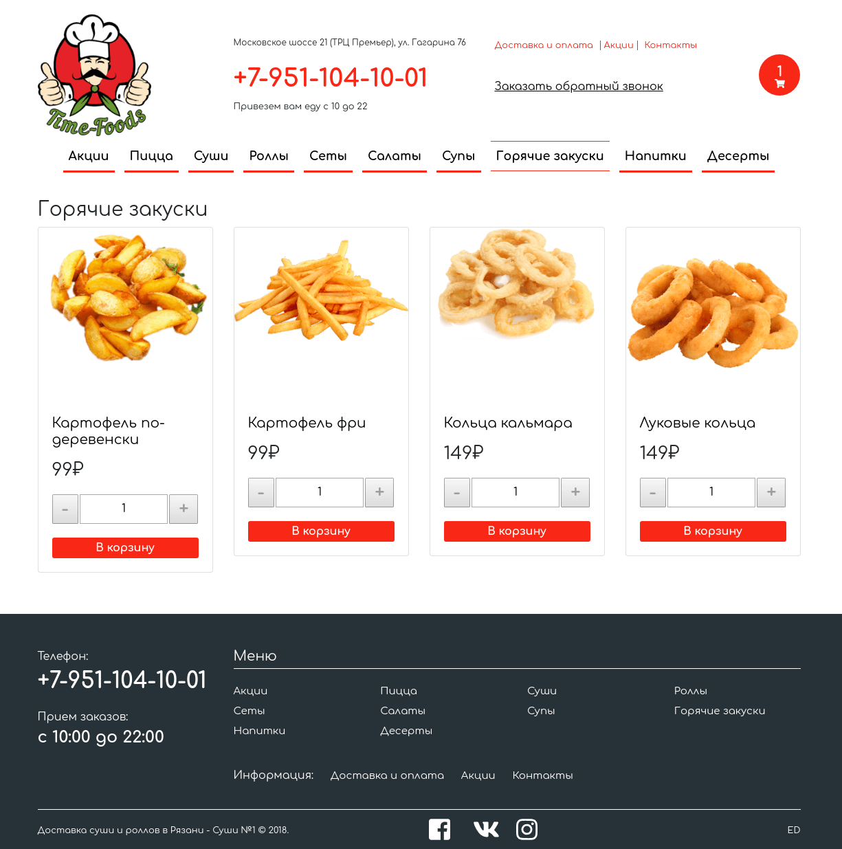 screenshot-time-foods.evgeniydoronin.com-2018.05.13-13-45-50 (1)